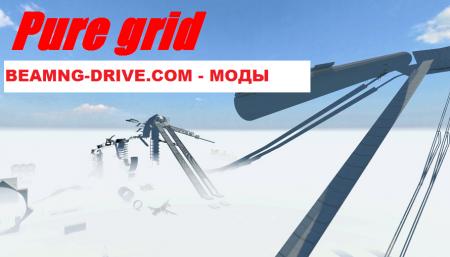 Скачать мод карта Pure Grid для BeamNG Drive